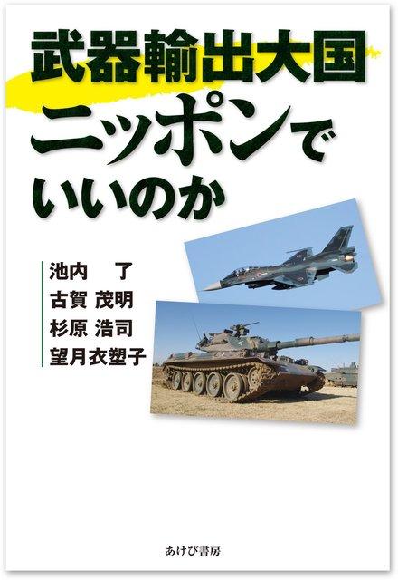 武器輸出大国ニッポンでいいのか.jpg