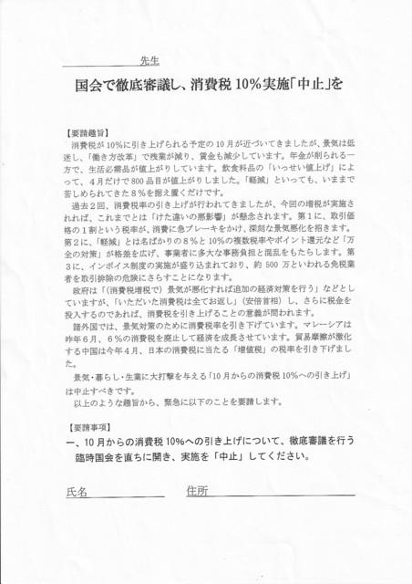 消費増税実施中止嘆願書.jpg